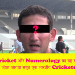 Coincidence of Cricket and Numerology, a Living Testimony by an Indian Cricketer