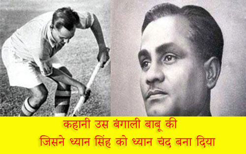 interesting-facts-about-dhyanchand-gyanchuski